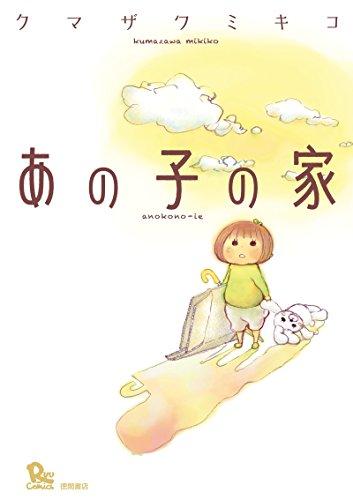 Kindle版, RYU COMICS
