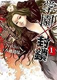 学園×封鎖 : 1 (アクションコミックス)