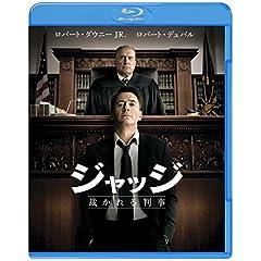ジャッジ 裁かれる判事 ブルーレイ&DVDセット(初回限定生産/2枚組/デジタルコピー付) [Blu-ray]