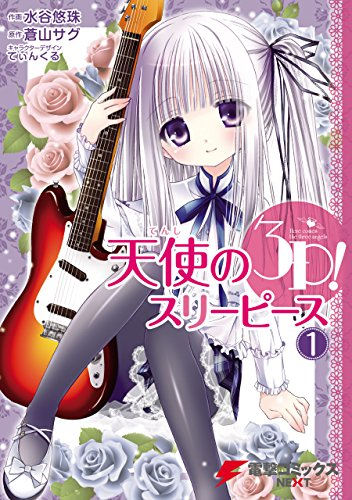 Kindle版, 電撃コミックスNEXT