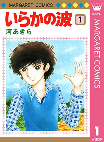 Kindle版, マーガレットコミックスDIGITAL