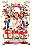 祝宴! シェフ [DVD]