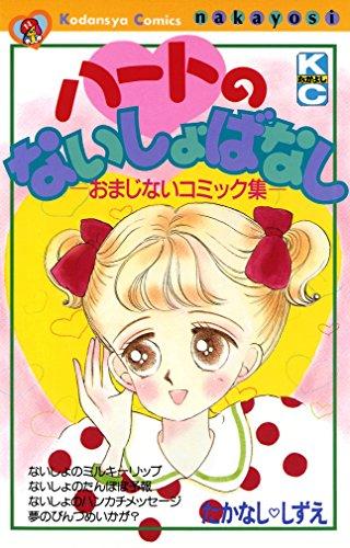 Kindle版, なかよしコミックス
