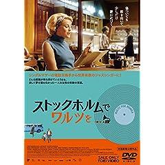 ストックホルムでワルツを [DVD]
