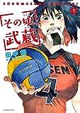 その娘、武蔵(1) (ITANコミックス)