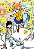 りとる・けいおす : 1【電子特典付き】 (アクションコミックス)