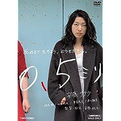 0.5ミリ [DVD]