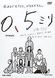 0.5ミリ 特別限定版 [DVD]