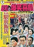東宝昭和の爆笑喜劇DVDマガジン 2015年 3/10 号