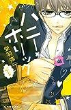 ハニー・ホリック(1) (デザートコミックス)