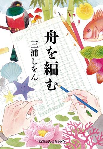 原作小説 Kindle版, 光文社文庫