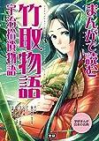 学研まんが 日本の古典 まんがで読む 竹取物語・宇治拾遺物語