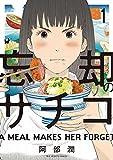 忘却のサチコ(1) (ビッグコミックス)