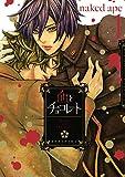 血とチョコレート(1) (ARIAコミックス)