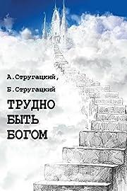 Трудно быть богом (Russian…