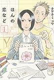 ほんの恋など 1巻 (マッグガーデンコミックスEDENシリーズ)