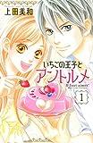 いちごの王子とアントルメ(1) (別冊フレンドコミックス)