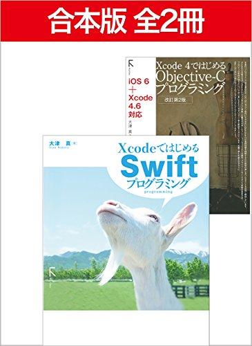 (合本)XcodeではじめるSwiftプログラミング+Xcode 4ではじめるObjective-Cプログラミング