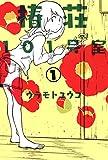 椿荘101号室 1巻 (マッグガーデンコミックスEDENシリーズ)