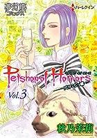 Petshop of Horrors パサージュ編 Vol.3 (夢幻燈コミックス)