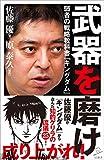 武器を磨け 弱者の戦略教科書『キングダム』(佐藤 優,原 泰久)