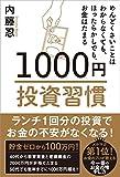 1000円投資習慣 めんどくさいことはわからなくても、ほったらかしでも、お金はたまる(内藤 忍)