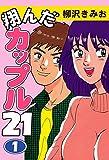 翔んだカップル21(1) 愛蔵版