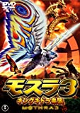 Rebirth of Mothra III (1998) (Movie)