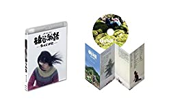 祖谷物語-おくのひと- [Blu-ray]