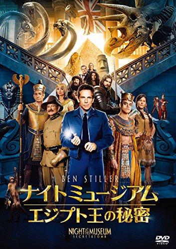 ナイトミュージアム/エジプト王の秘密