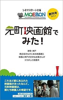 元町映画館でみた! MOEBON (シネマスタート文庫) [Kindle版]