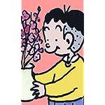 コボちゃん FVGA(480×800)壁紙 田畑小穂(たばた こぼ)