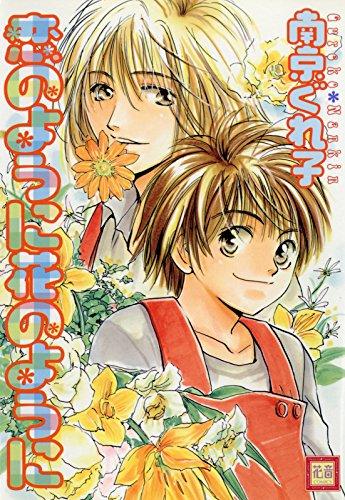 Kindle版, 花音コミックス