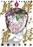 妖怪番長(1) (イブニングコミックス)