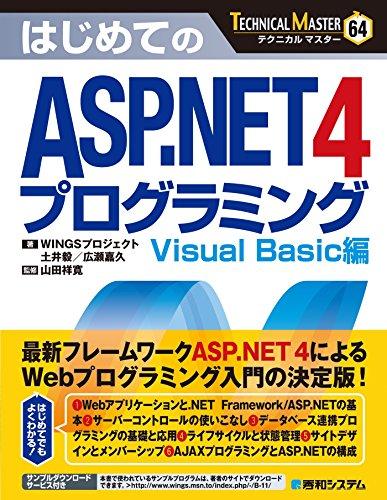 TECHNICAL MASTER はじめてのASP.NET 4 プログラミング Visual Basic編