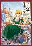 アルテ 1巻 (ゼノンコミックス)