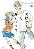 のぼさんとカノジョ? 4巻 (ゼノンコミックス)