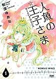 人魚の王子さま ~マーメイド・プリンス~1巻 (ゼノンコミックス)