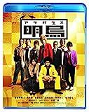 明烏 [Blu-ray]