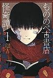 もののべ古書店怪奇譚 1巻 (マッグガーデンコミックスBeat'sシリーズ)