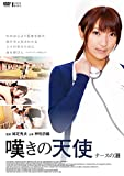 嘆きの天使  ~ナースの泪~ [DVD]