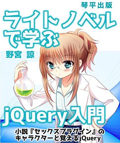 ライトノベルで学ぶjQuery入門: 小説『セックスプラグイン』のキャラクターと覚えるjQuery