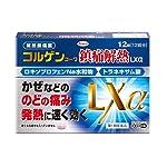 【第1類医薬品】コルゲンコーワ鎮痛解熱LXα 12錠