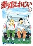 赤灯えれじい(3) (ヤングマガジンコミックス)