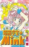 電脳少女★Mink(1) (なかよしコミックス)