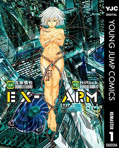 EX-ARM(エクスアーム)
