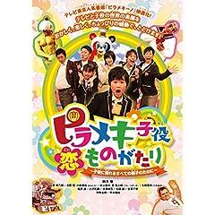 ピラメキ子役恋ものがたり ~子役に憧れるすべての親子のために~ [DVD]