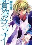 蒼穹のファフナー(2) (シリウスコミックス)