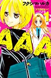 AAA(1) (なかよしコミックス)