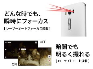 ZenFone 2 Laser